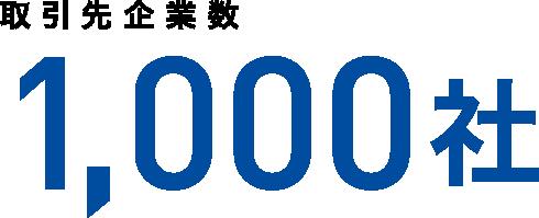 取引先企業数 1,000社