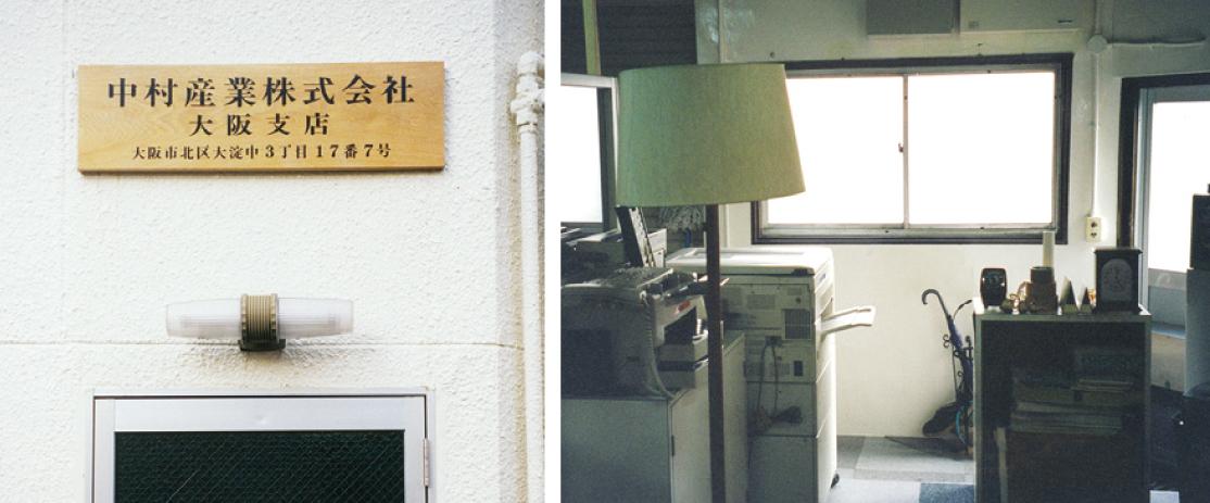 大阪市北区に移転した大阪支店