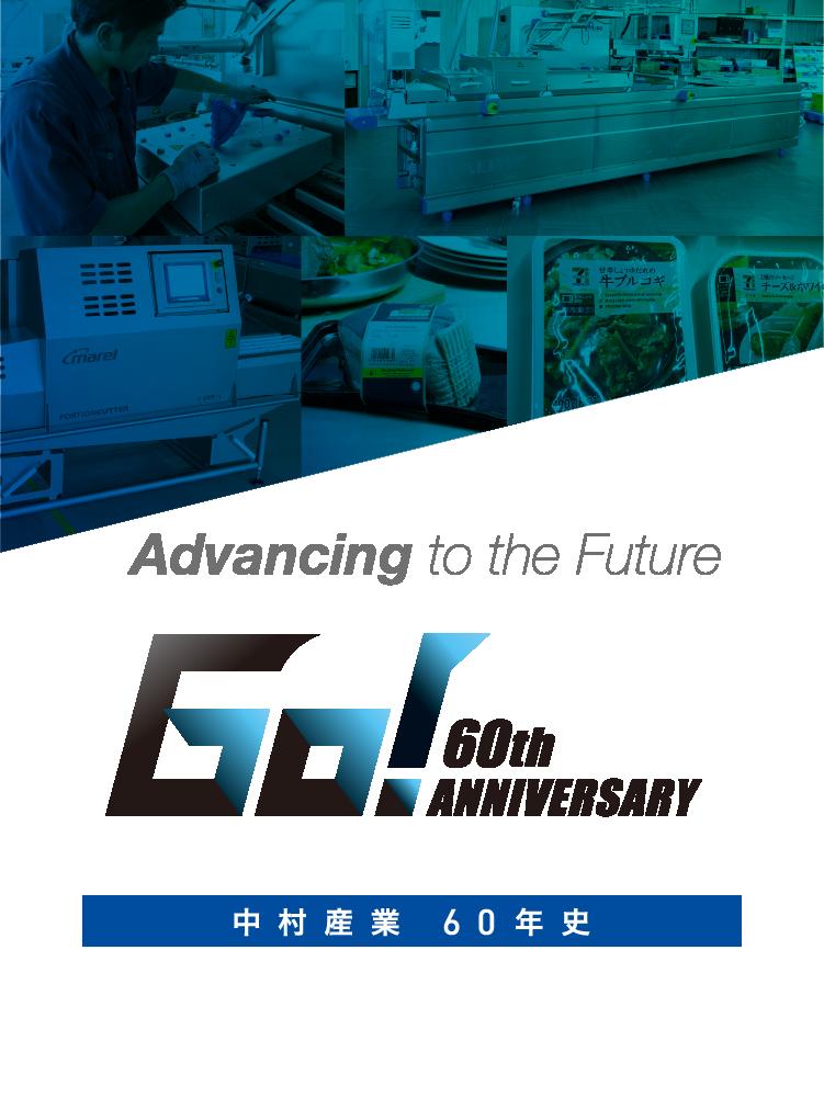 Advancing to the Future Go! 60th ANNIVERSARY 中村産業60年史
