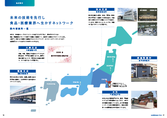 中村産業60年史 拠点紹介 PDFダウンロード