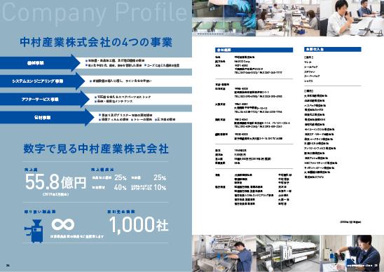 中村産業60年史 Company Profile PDFダウンロード